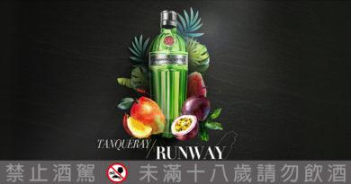 【琴書 No.3】Tanqueray No. TEN 坦奎瑞十號琴酒