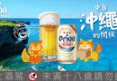 Orion發起「#來自沖繩的問候」網路活動 有機會獲得來自沖繩的問候包裹