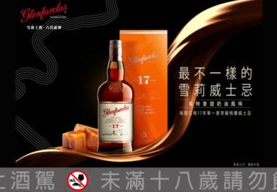 格蘭花格17年單一麥芽威士忌精裝版「最不一樣的雪莉威士忌」