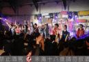 近2千人開趴!連假最難忘微醺慶典:Red Bull Bar Block 無夜城