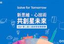 三星第二屆「Solve for Tomorrow」競賽正式展開! 總獎額價值破百萬