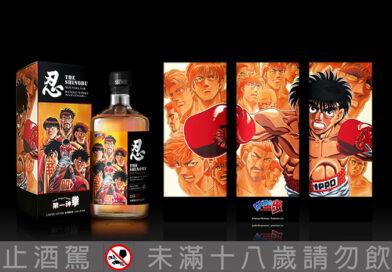 忍SHINOBU X 《第一神拳》聯名威士忌 臺灣限定 7-11限量首賣