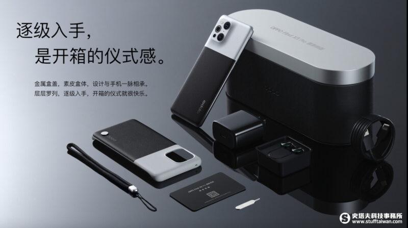 OPPO推出Find X3 Pro「攝影師版」金屬質感玻璃x素皮背蓋