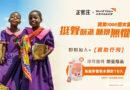 正官庄贊助世界展望會「資助1000個女童 挺聲而進 願景無懼」 翻轉女孩命運!