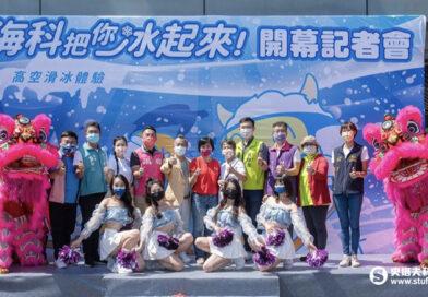 來玩雪囉!高空滑冰體驗「海科把你冰起來」基隆海科館盛大開幕