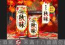秋天必喝的啤酒!KIRIN「秋味」啤酒7-11限定販售!