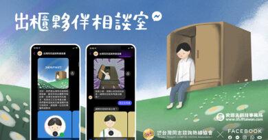 支持 LGBTQ+ 社群勇敢發聲!Facebook聯手台灣同志諮詢熱線協會打造線上「出櫃相談室」