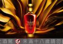 雪莉桶威士忌極致之作 「格蘭哥尼五十年單一麥芽蘇格蘭威士忌」全球限量在台上市