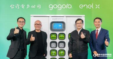 雙向饋電達成電網平衡!台電、Enel X 義電智慧能源、Gogoro 三方齊力 打造智慧城市生活圈